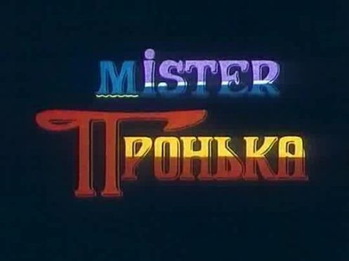 Mister Пронька, (1991)